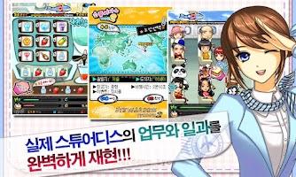 Screenshot of 스튜어디스타이쿤2