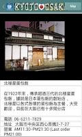 Screenshot of 愛旅足跡 大阪京都篇