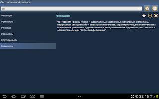 Screenshot of Сексологический словарь