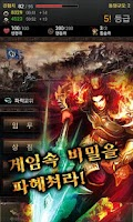 Screenshot of 폰삼국지-PLUS