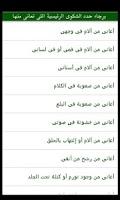 Screenshot of إيزى دكتور ( النسخة العربية )