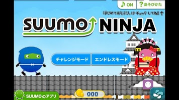 Screenshot of SUUMO NINJA
