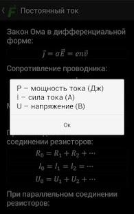 Физика APK for Bluestacks