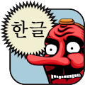 Hangul (Korean Alphabet) APK for Bluestacks