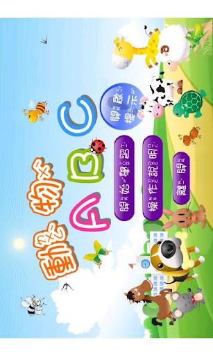 動物ABC