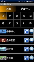 Screenshot of H@S電話帳Lite