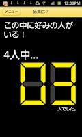 Screenshot of 合コン・飲み会ゲーム大全