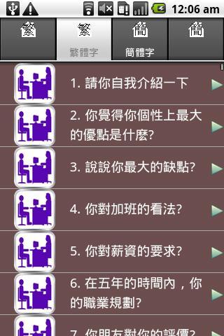 【免費商業App】面試問題-APP點子