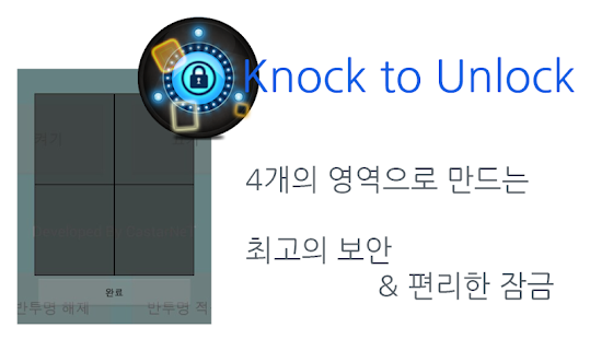 Knock to Unlock - screenshot