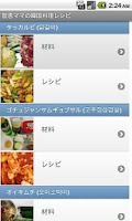 Screenshot of 智恵ママの韓国料理レシピ