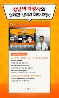Screenshot of 미국 CF 리얼영어