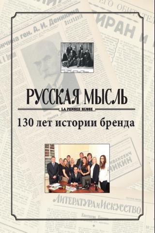 Русская Мысль - журнал