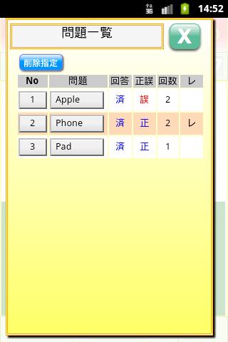 玩免費教育APP 下載マイ単語帳 app不用錢 硬是要APP