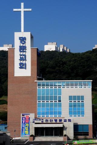 천안명문교회