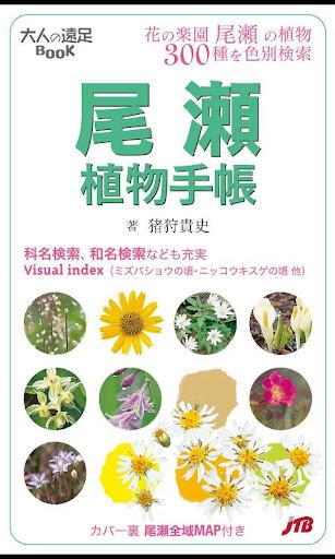 尾瀬植物手帳