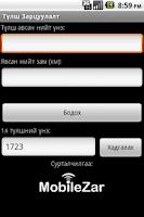 Screenshot of Түлш Зарцуулалт