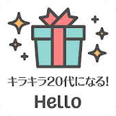 Download キラキラ20代になるのための恋愛コーチングアプリ Hello APK for Android Kitkat