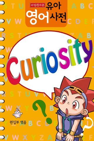 [마법천자문] 유아 영어사전_Curiosity