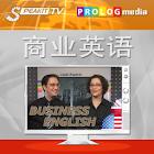商业英语 - 视频课程 icon