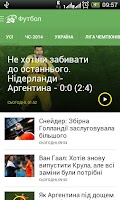 Screenshot of Футбол 24
