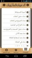 Screenshot of الدعوات المأثورات