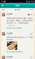 Screenshot of QQ美食