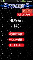 Screenshot of ズガガ連打