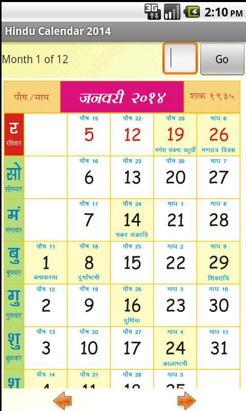 Hindu Calendar 2015