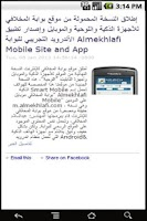 Screenshot of Rss on Mobile
