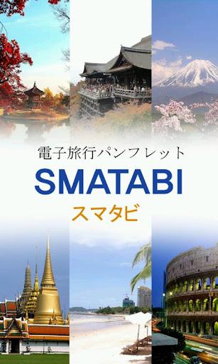 スマタビ SMATABI