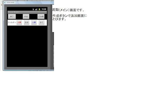 ToDoソフト『Mr.トゥードゥー』