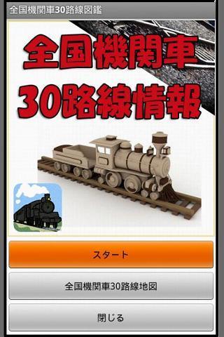 走行音付き 全国蒸気機関車30路線名鑑アプリ(廃線含)