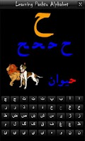Screenshot of Pashto Alphabet