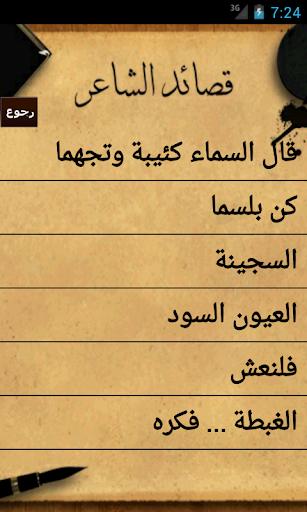 روائع-إيلبا-أبو-ماضي for android screenshot