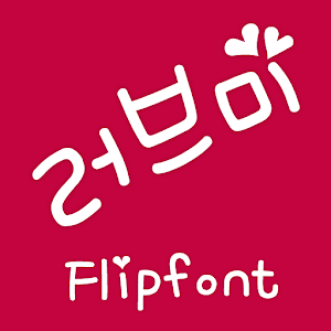 MfLoveMe™ Korean Flipfont