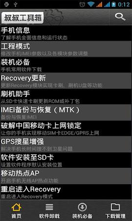 Mobileuncle  MTK Tools 20160202 final screenshot 324509