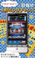 Screenshot of [モバ7]パチスロ スーパービンゴ