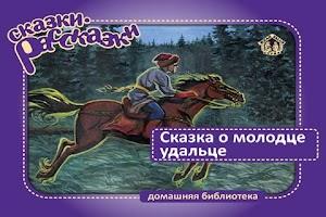 Screenshot of Сказка Молодец Удалец