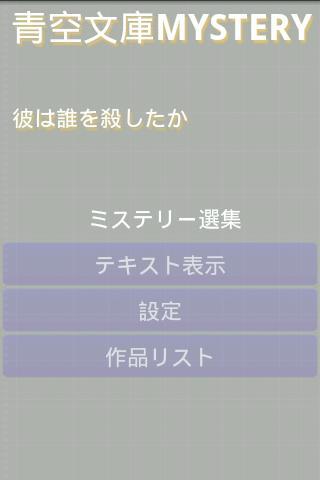 青空文庫 Ad MYSTERY