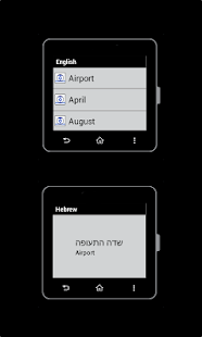 Hebrew for SmartWatch 2 - screenshot