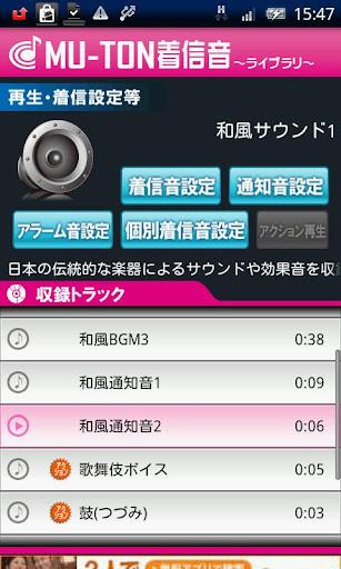 玩音樂App 和風サウンドライブラリ1(MU-TON)免費 APP試玩