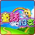 Fairy Tale Kingdom 13 Poker icon