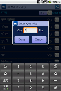 Hindi Grocery Shopping List - screenshot