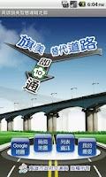 Screenshot of 高雄旗美智慧運輸走廊手機版