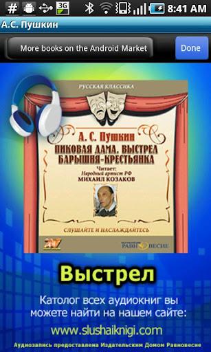 Выстрел А.С. Пушкин аудиок.