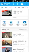 Screenshot of 갓피플TV
