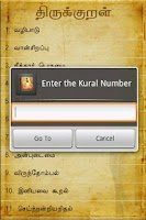Screenshot of Thirukkural