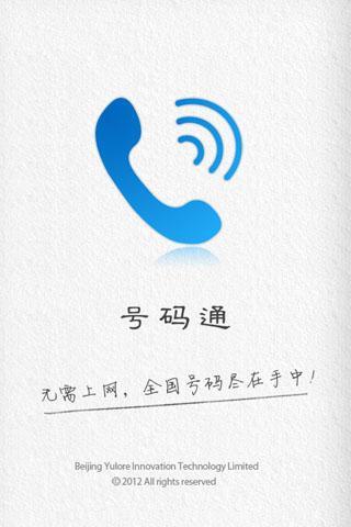 号码通•北京