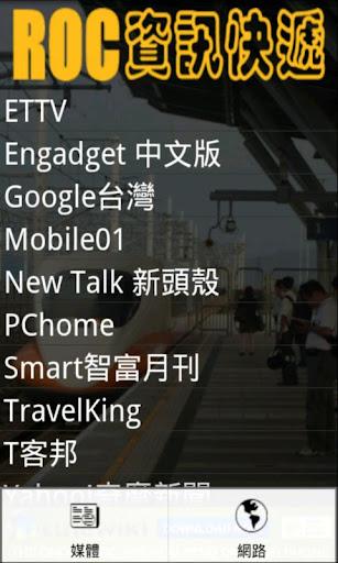 『ROC資訊快遞』手機版