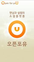 Screenshot of 오픈포유 - 내 이상형 직접선택!!